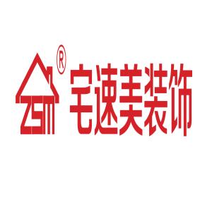 长沙宅速美装饰工程有限公司桂林分公司