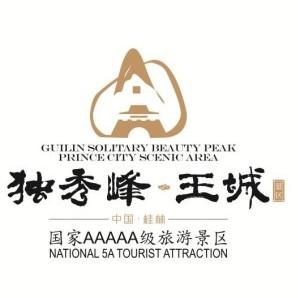 桂林明藩王城文化旅游开发有限公司