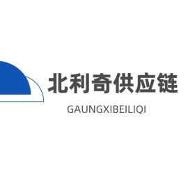 广西北利奇供应链管理有限公司