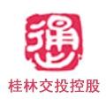 桂林市交通投资控股集团有限公司