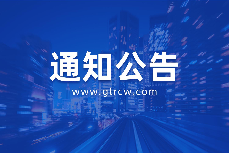 桂林市土地储备中心2021年公开招聘编外工作人员公告