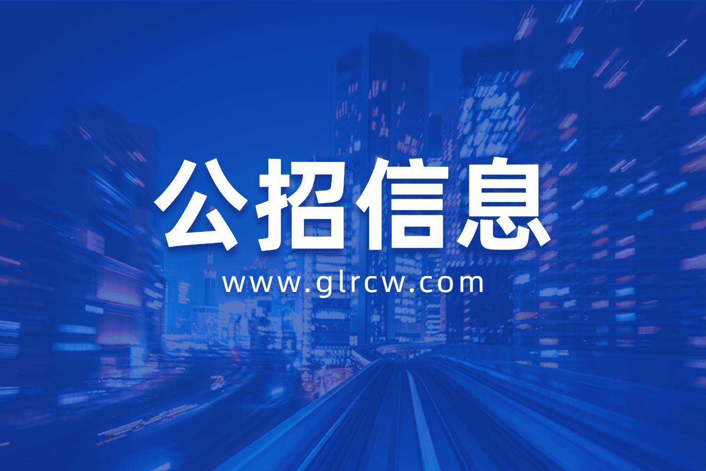 桂林市2021年度事业单位公开考试招聘人员公告