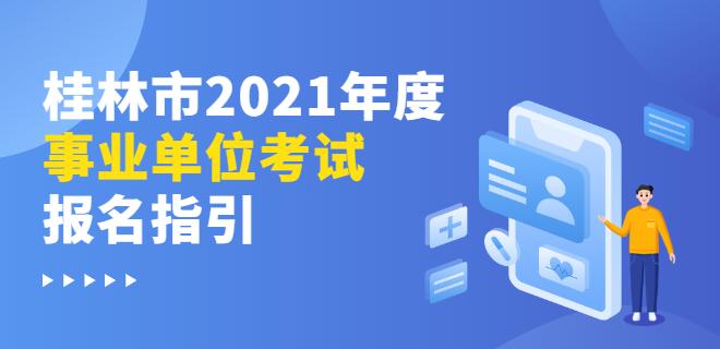桂林市2021年度事业单位考试报名指引