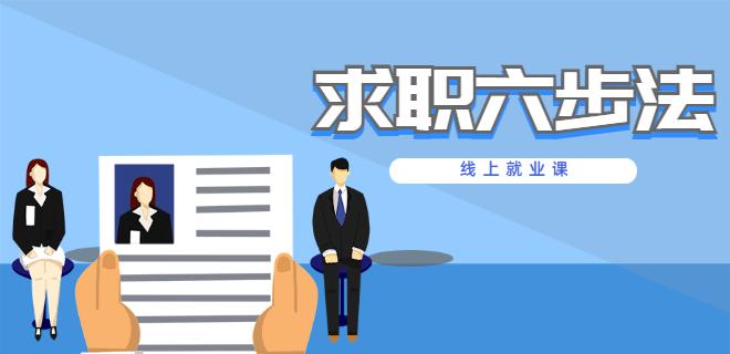 """""""桂林人社进校园""""就业指导在线""""线上就业"""