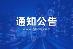 关于开展桂林市2022届毕业生求职创业补贴 发放工作的通知