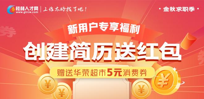 新用户福利:创建简历,送华荣5元无门槛券