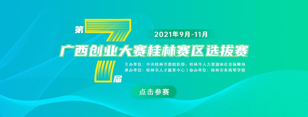 桂林市人力资源