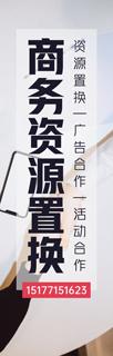 桂林人才网资源置换页面