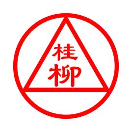 广西桂林市桂柳家禽有限责任公司