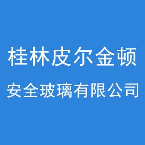 桂林皮尔金顿安全玻璃有限公司