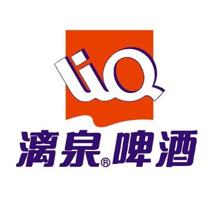 燕京啤酒(桂林漓泉)股份有限公司