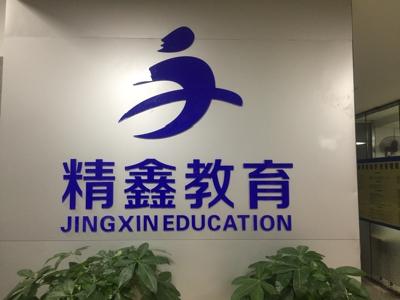 桂林市精鑫教育培训学校有限公司