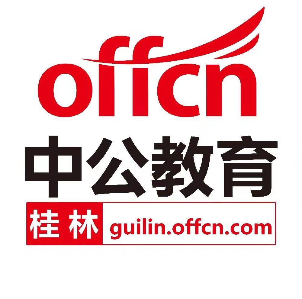 南宁中公未来教育咨询有限公司桂林分公司