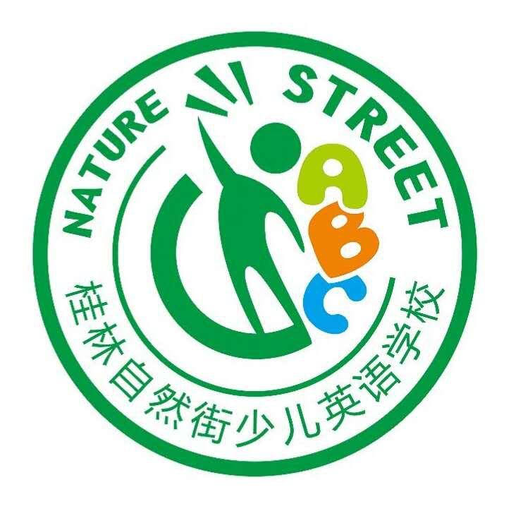 桂林市自然街教育咨询有限公司