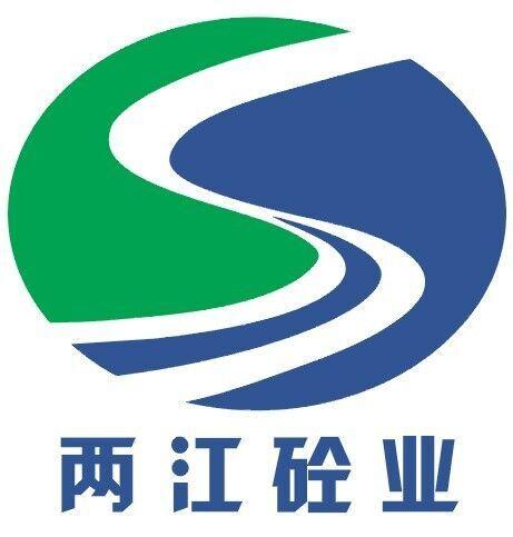 桂林两江混凝土有限公司
