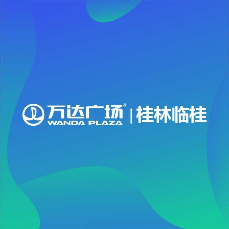 桂林临桂万达广场商业管理有限公司