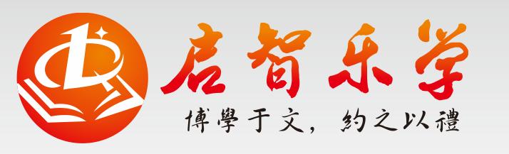 广西桂林市启智乐学教育咨询有限责任公司
