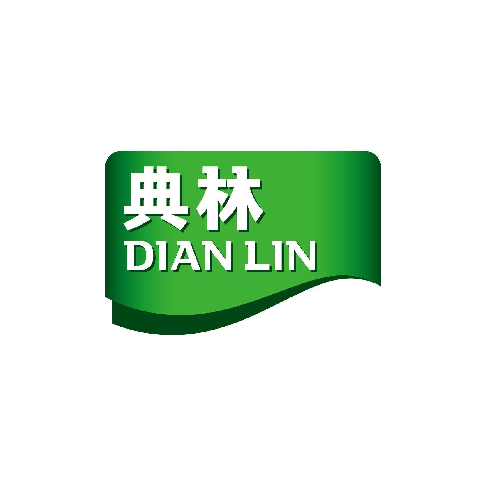 桂林典林食品有限公司