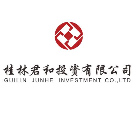 桂林君和投资有限公司