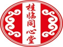 桂林同心堂大药房连锁有限责任公司