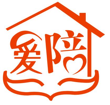 桂林市七星区爱陪社会工作服务中心