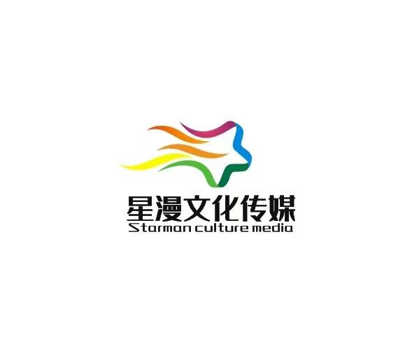 广西星漫文化传媒有限公司