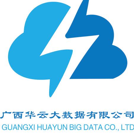 广西华云大数据有限公司