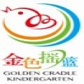 桂林市金色摇篮幼儿园有限公司