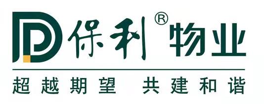 广州保利商业物业发展有限公司