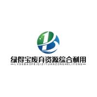 广西绿得宝资源循环有限公司