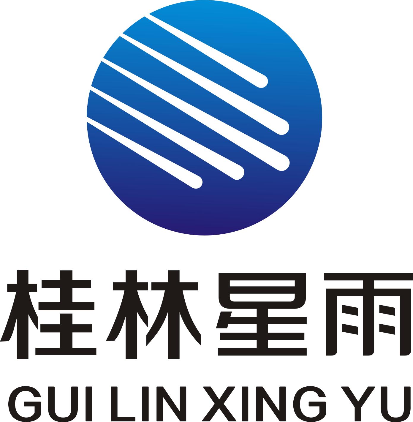 桂林市星雨商贸有限公司