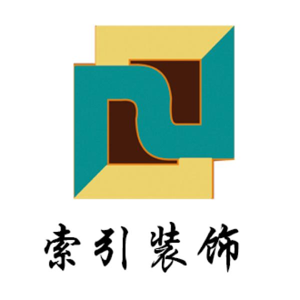 桂林索引装饰有限公司