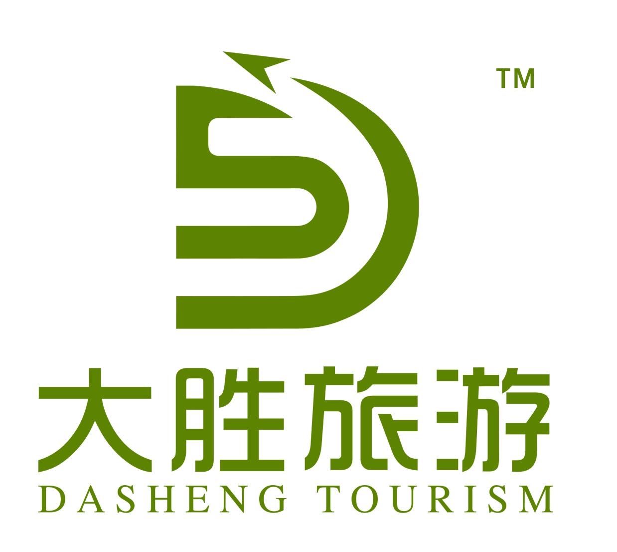 桂林大胜国际旅行社有限责任公司