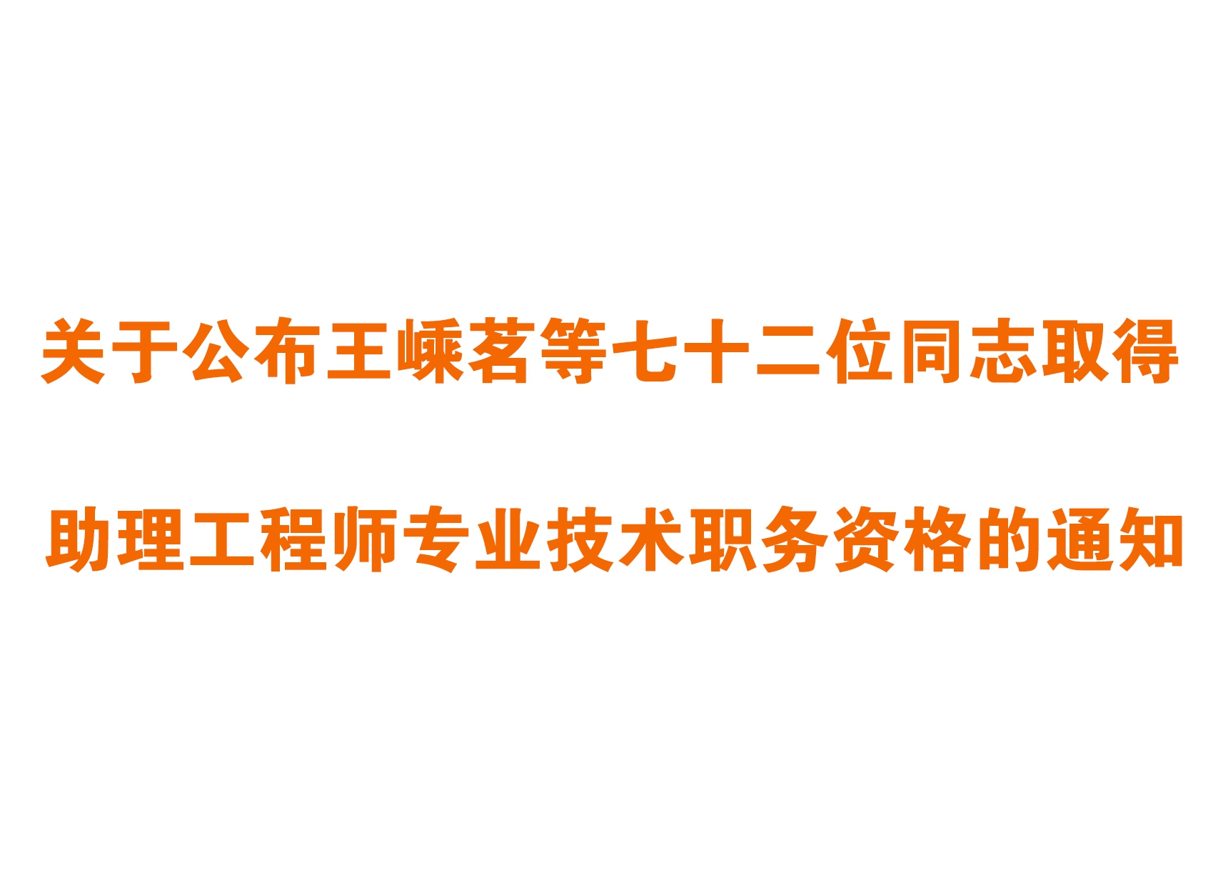 关于公布王嵊茗等七十二位同志取得 助理工程师专业技术职务资格