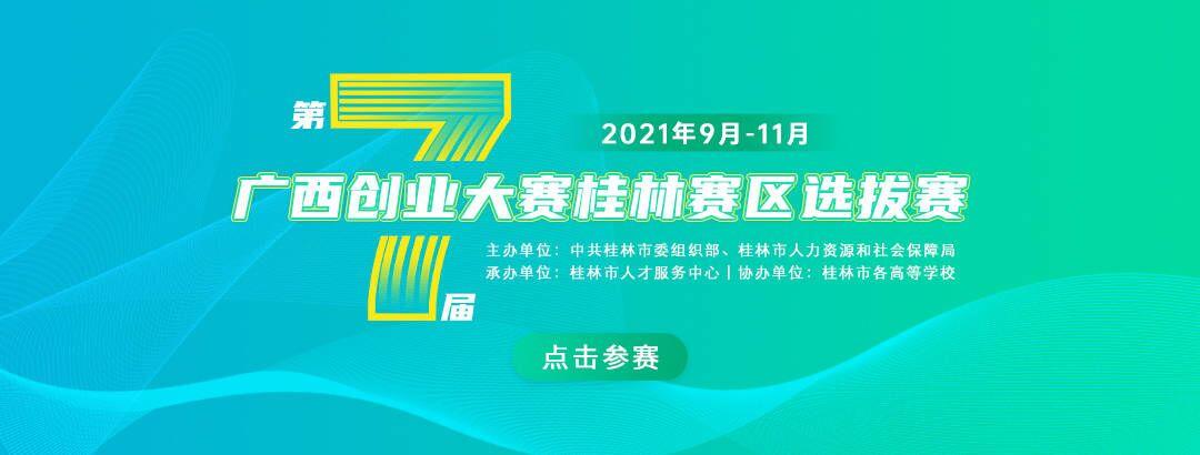 第七届广西创业大赛桂林赛区选拔赛报名入口